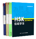 HSK Online Teaching
