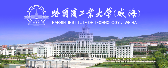 Harbin Institute of Technology, Weihai